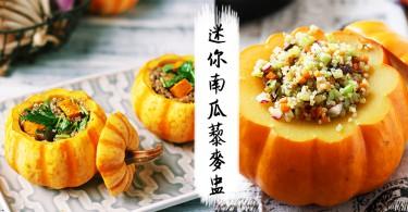 藜麥料理也可以簡單好吃!6步做出超可愛迷你南瓜藜麥盅~