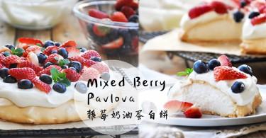 自己在家也能做出夢幻甜點~零失敗雜莓奶油蛋白餅!