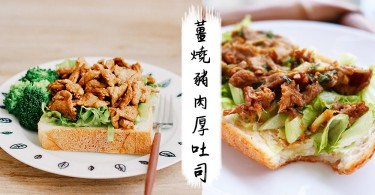 吃個日式風味下午茶吧!4步做好薑燒豬肉厚吐司~
