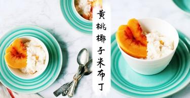 米飯也能化身甜點!在家自己做清香黃桃椰子米布丁~