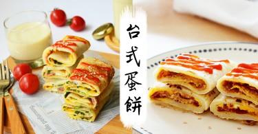 早餐要感受濃濃的台式風味!在家用平底鍋自製簡易版台式蛋餅~