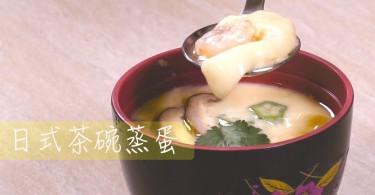 【和風滋味】日式茶碗蒸蛋 CHAWANMUSHI