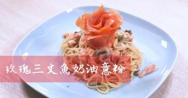 【情意綿綿】玫瑰三文魚奶油意粉