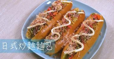 【和食滋味】日式炒麵麵包