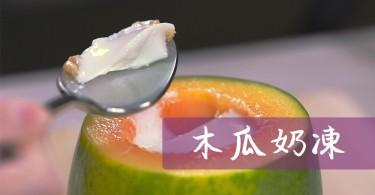 【甜絲絲】木瓜奶凍