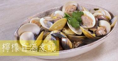 【簡易好滋味】檸檬白酒煮蜆