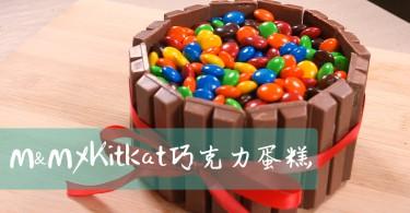 巧克力零食華麗轉身!色彩繽紛的蛋糕,看見便想放入口~