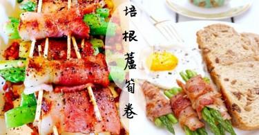 4步做出美味小食,無論材料或做法都簡單無比~培根蘆筍卷