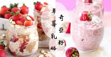 4步速製飽肚又QQ的健康早餐~奇亞籽草莓乳酪