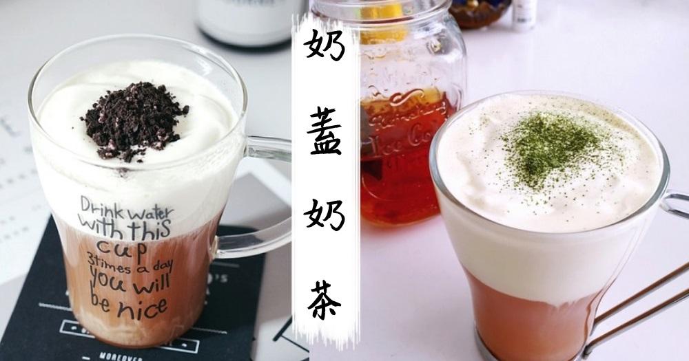 沖出奶茶專門店的好味道~奶蓋奶茶