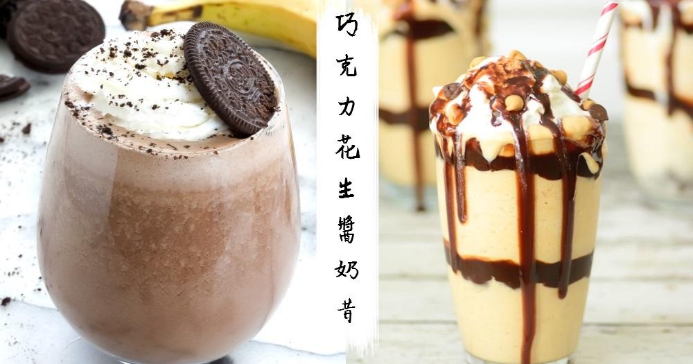 巧克力控大愛飲品,假日在家自製,絕對有餐廳級的水準!巧克力花生醬奶昔~