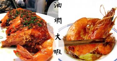 零失敗快手美味菜~醬汁滿滿的油燜大蝦,好吃得要舔手指!