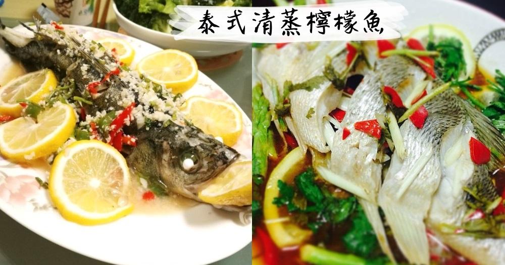 清爽開胃又易做,檸檬酸和魚的鮮味完美結合~泰式清蒸檸檬魚