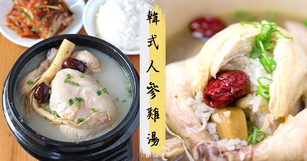 滋補又滋味,熱熱的喝上一碗,整個人又溫暖又滿足~韓式人參雞湯