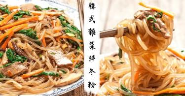 Q彈冬粉配上各式雜菜,健康又開胃~韓式雜菜拌冬粉