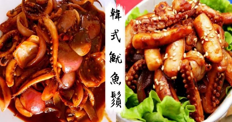 韓風繼續吹!又辣又有嚼勁的韓式魷魚鬚,十足韓國滋味喔~