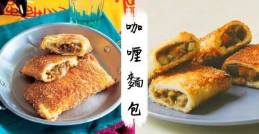 吃剩的咖喱也能變成小食!香脆鬆軟的咖喱麵包~