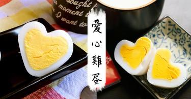 零廚藝的朋友也能做出讓大家驚嘆的料理~充滿少女心的愛心雞蛋~