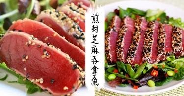 5步製作出大廚料理,輕盈又簡單的煎封芝麻吞拿魚~