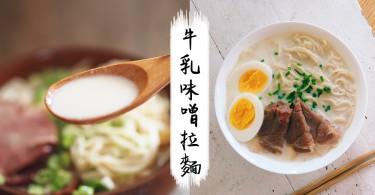沒想到湯底這樣煮會這麼香濃!充滿日本風味的牛乳味噌拉麵~