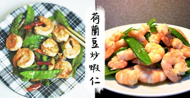 簡單時令菜做出美味料理!鮮嫩、爽脆又彈牙的荷蘭豆炒蝦仁~