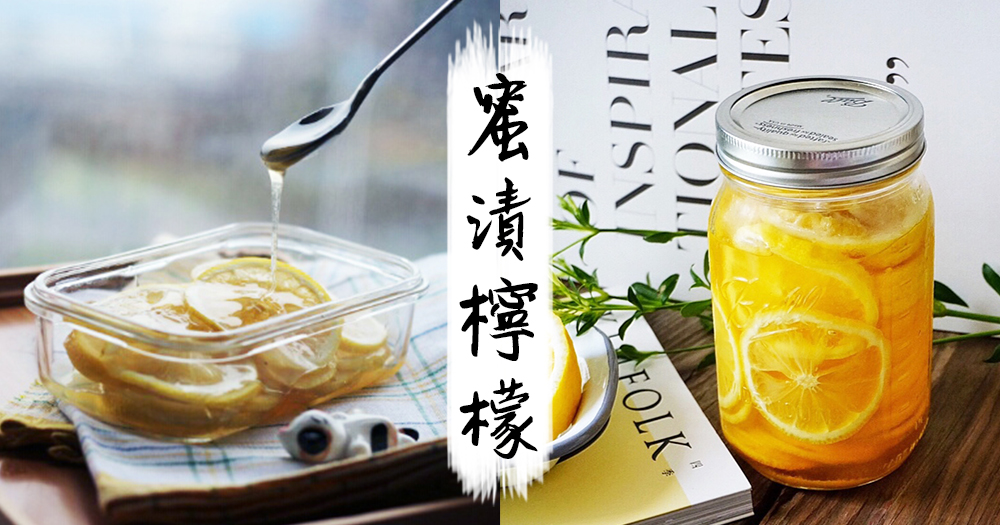 想製作沒有苦澀感的蜜漬檸檬,一定要看這個秘訣~