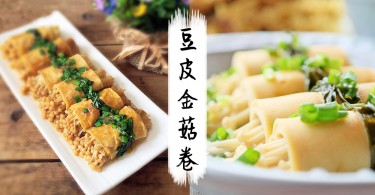 讓家人吃得健康點!營養又美味的素菜豆皮金菇卷~