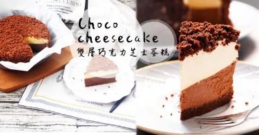 愛吃甜點的朋友不要錯過了!在家自己做雙層巧克力芝士蛋糕~
