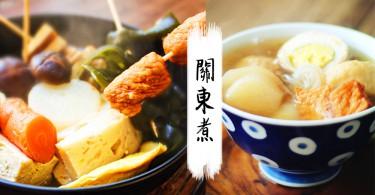 美味又低熱量的料理!3步煮出清甜關東煮~