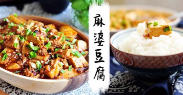 喜歡吃辣的朋友趕快學起來!3步做好下飯神菜麻婆豆腐~