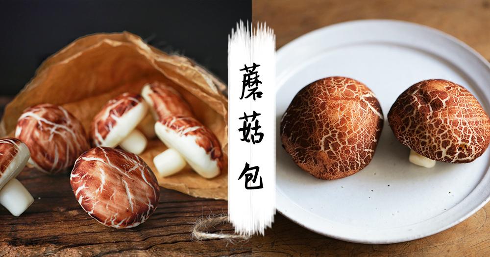 外表可愛味道好~一步一步教你做超逼真蘑菇包!
