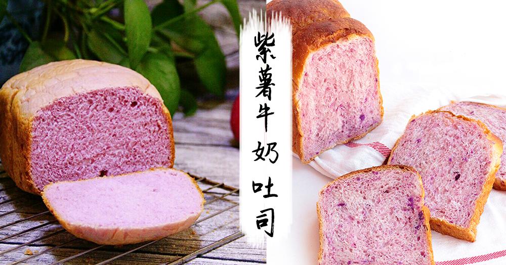 最健康可口的紫薯麵包!自己在家烤紫薯牛奶吐司~