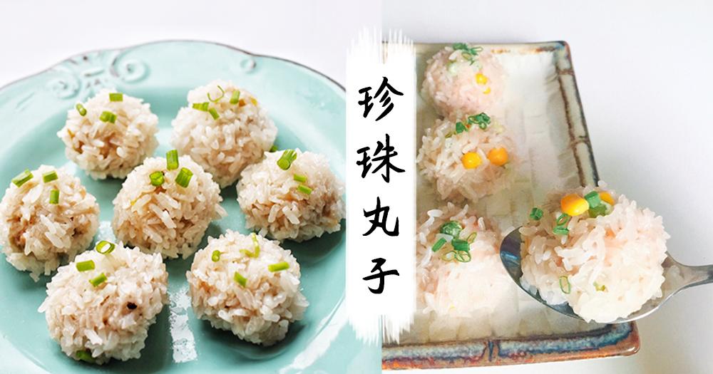 下廚新手也可以做出不一樣的料理~4步做好糯米豬肉珍珠丸子!