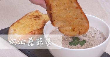 【家有靚湯】奶油蘑菇湯