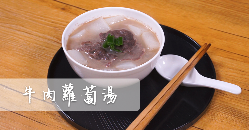 【韓風煮意】牛肉蘿蔔湯