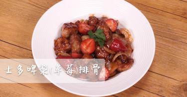 【簡易好滋味】士多啤梨(草莓)排骨