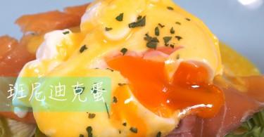 【10分鐘早餐】班尼迪克蛋