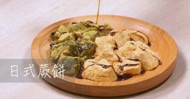 【和風滋味】日式蕨餅
