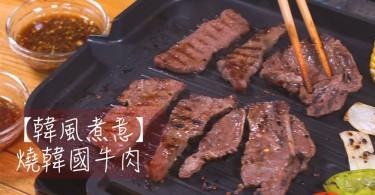 【韓風煮意】燒韓國牛肉