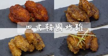 【韓風煮意】四式韓國炸雞
