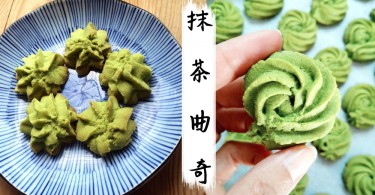 吃點小餅乾讓下午更精神!無蛋配方一樣好吃,青綠的顏色感覺清新健康~抹茶曲奇