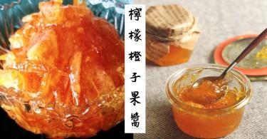 家中備放用來沖水喝或塗麵包,酸酸甜甜的味道令人上癮~檸檬橙子果醬
