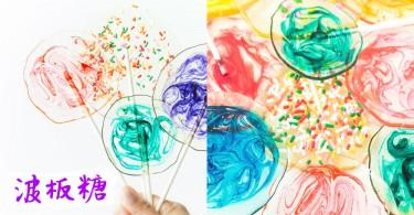 大人與小孩一起做!色彩繽紛的波板糖,夢幻般的外表很吸引喔~