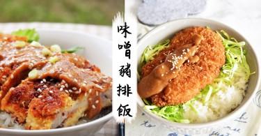 一人晚餐也能吃出幸福感!超滿足的日式味噌豬排飯~