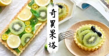 超簡單自家製甜品配方!充滿夏日清新風味的奇異果塔~