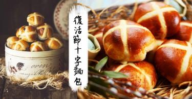 放假在家烤麵包!紀念耶穌的復活節十字麵包