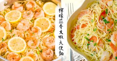 15分鐘的快速晚餐~健康又美味的檸檬蒜香大蝦天使麵~