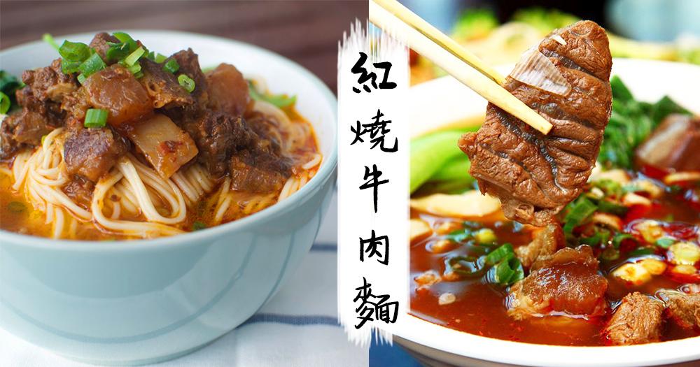 好吃到連湯都要喝光光!肉質超軟嫩的紅燒牛肉麵~