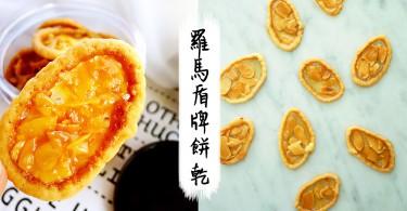 簡單餅乾在家動手做!薄脆香甜的羅馬盾牌餅乾~