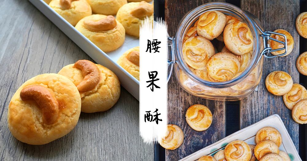 5步做出經典堅果小食~香酥脆的腰果酥~